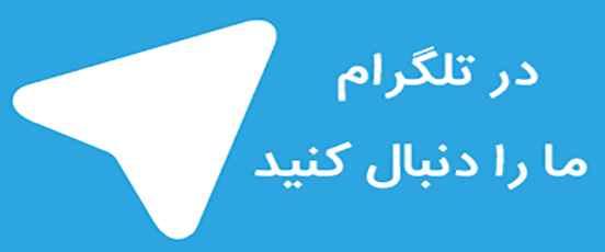 تلگرام بازرگانی فراهوش و دانش